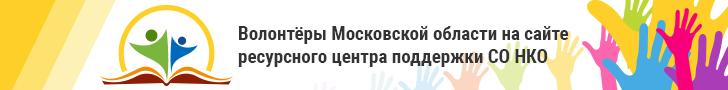 Социально-методический центр поддержки СО НКО Московской области