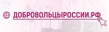 ЕИС «Добровольцы России»
